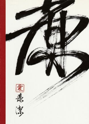 Chinese Calligraphy Blank Greetings Card - Integrity - SALE